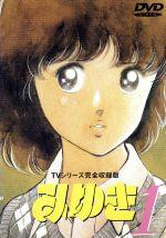 みゆき TVシリーズ完全収録版1(通常)(DVD)