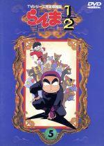 らんま1/2 TVシリーズ完全収録版 5(通常)(DVD)