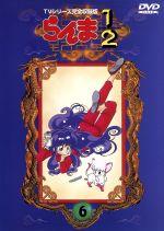 らんま1/2 TVシリーズ完全収録版 6(通常)(DVD)