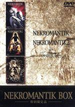 ネクロマンティック BOX(限定)(BOX、パンフレット付)(通常)(DVD)