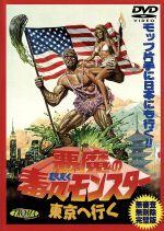 悪魔の毒々モンスター 東京へ行く(通常)(DVD)