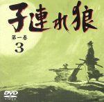 子連れ狼 第一巻3(通常)(DVD)