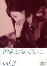 やまとなでしこ 3(通常)(DVD)
