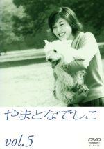 やまとなでしこ 5(通常)(DVD)