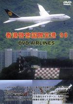 香港啓徳国際空港′98 DVD-Airlines(通常)(DVD)