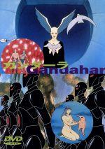 ガンダーラ(通常)(DVD)