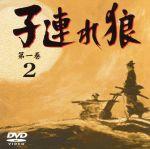 子連れ狼 第一巻2(通常)(DVD)