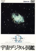 宇宙デジタル図鑑 Vol.12(通常)(DVD)