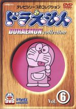 ドラえもんコレクション Vol.6(通常)(DVD)