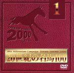 JRA DREAM HORSES 2000 20世紀の名馬100 Vol.1(通常)(DVD)