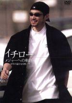 イチロー メジャーへの軌跡(通常)(DVD)