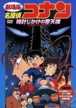 劇場版 名探偵コナン 時計じかけの摩天楼(通常)(DVD)