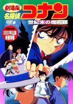 劇場版 名探偵コナン 世紀末の魔術師(通常)(DVD)