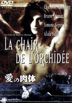 愛の肉体<無修正ノーカット版>(通常)(DVD)