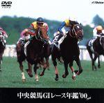 中央競馬G1レース年鑑 00(通常)(DVD)