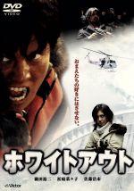 ホワイトアウト(初回限定2枚組)(特典ディスク1枚付)(通常)(DVD)