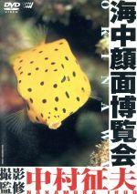 海中顔面博覧会 OKINAWA(通常)(DVD)