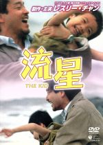 流星~THE KID~(通常)(DVD)
