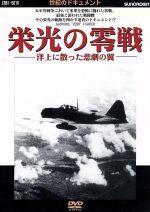 栄光の零戦(通常)(DVD)