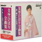 DVD美空ひばり全曲集~歌い継がれる永遠のメロディー~<マルチアングルディスク>(通常)(DVD)