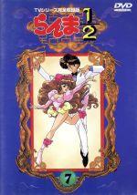 らんま1/2 TVシリーズ完全収録版 7(通常)(DVD)