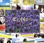 北の国から 四季の詩(通常)(DVD)