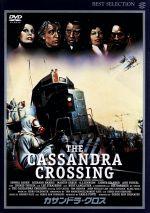 カサンドラ・クロス(通常)(DVD)