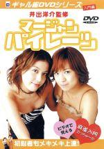 マージャン パイレーツ(DVD)