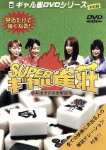 SUPER ギャル雀荘(DVD)