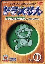 ドラえもんコレクション Vol.7(通常)(DVD)