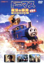劇場版 きかんしゃトーマス 魔法の線路(通常)(DVD)
