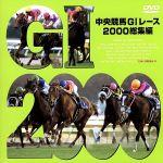 中央競馬GⅠレース 2000総集編(通常)(DVD)