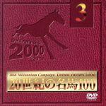 JRA DREAM HORSES 2000 20世紀の名馬100 Vol.3(通常)(DVD)