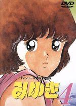みゆき TVシリーズ完全収録版4(通常)(DVD)