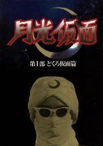 月光仮面 第1部 どくろ仮面編(通常)(DVD)
