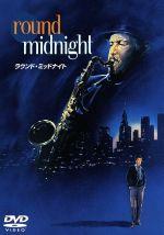 ラウンド・ミッドナイト(通常)(DVD)