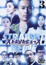 ストレートニュース Vol.3(通常)(DVD)