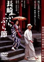 長崎ぶらぶら節(通常)(DVD)