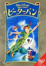ピーター・パン (2001年12月31日までの期間限定生産)(通常)(DVD)