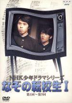 NHK少年ドラマシリーズ なぞの転校生Ⅰ(通常)(DVD)
