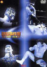 新日事件簿1(通常)(DVD)