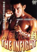 黒澤浩樹 THE INFIGHT(通常)(DVD)