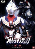 ウルトラマンティガ 外伝 古代に蘇る巨人(通常)(DVD)