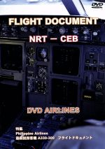 FLIGHT DOCUMENT NRT-CEB DVD-Airlines(通常)(DVD)