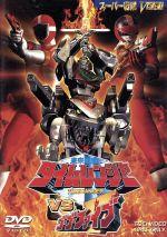 未来戦隊タイムレンジャーVSゴーゴーファイブ(通常)(DVD)