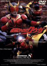 仮面ライダークウガ Vol.8(通常)(DVD)