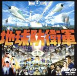 地球防衛軍(通常)(DVD)