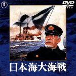 日本海大海戦(通常)(DVD)