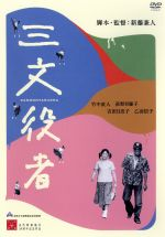 三文役者 特別版(通常)(DVD)