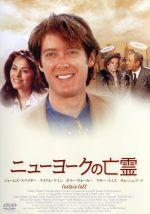ニューヨークの亡霊(通常)(DVD)